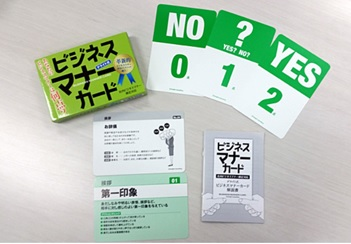 ビジネスマナーカード1