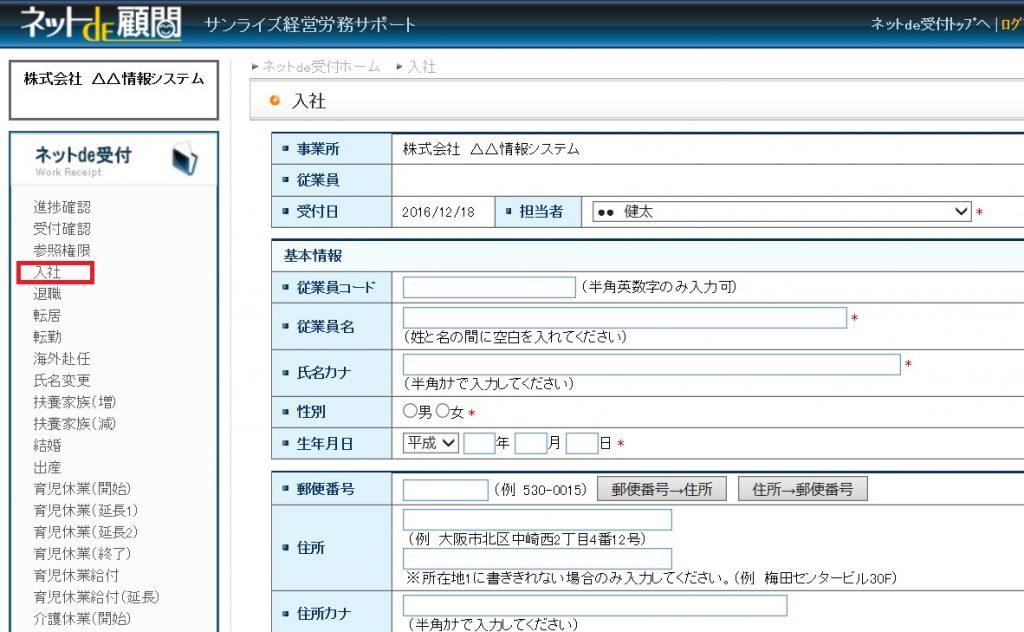 ネットde受付・△情報・入社