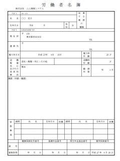 〇花子・労働者台帳