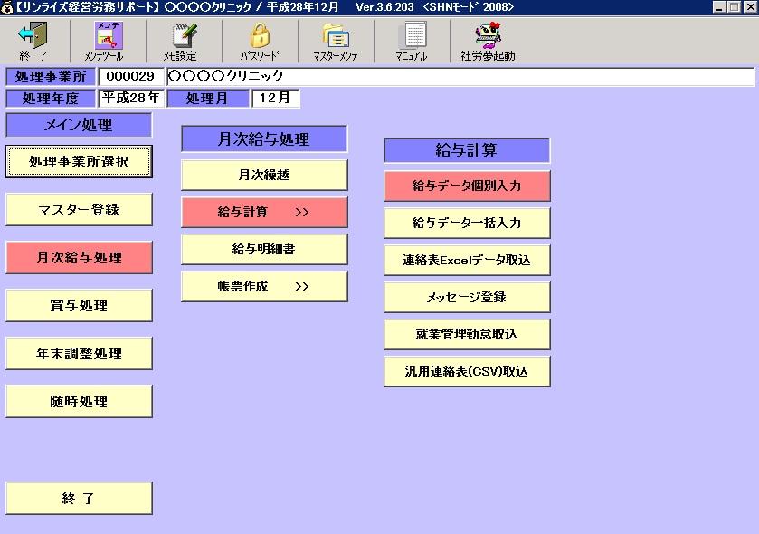 〇クリニックの給与計算画面
